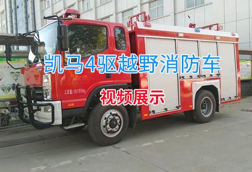 凯马4驱越野森林消防车视频展示
