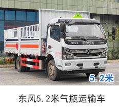 东风凯普特5.2米气瓶运输车