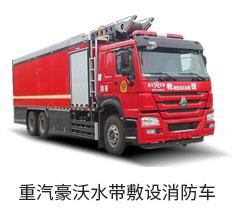 重汽HOWO水带敷设消防车