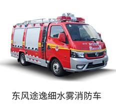 东风途逸细水雾消防车