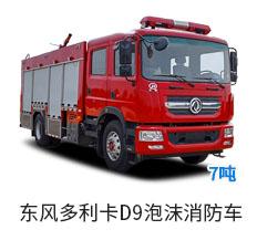 国六东风D9泡沫消防车(7吨)