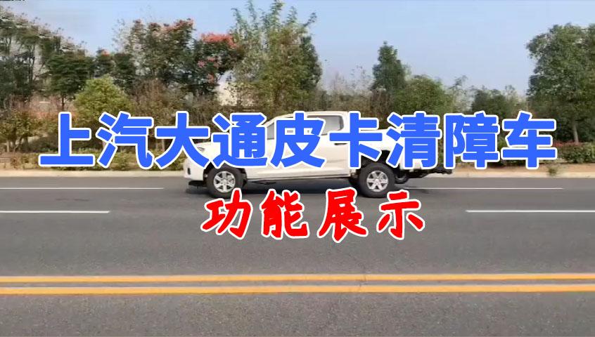 上汽大通皮卡清障车功能演示视频