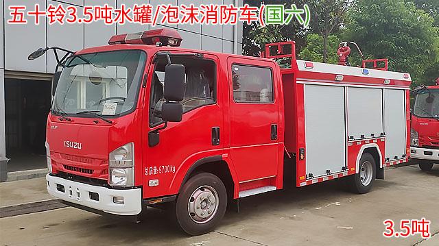 国六五十铃3.5吨水罐/泡沫消防车