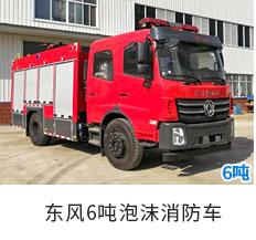 国六东风6吨泡沫消防车