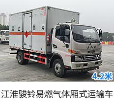 江淮骏铃蓝牌易燃气体厢式运输车(4.1米)
