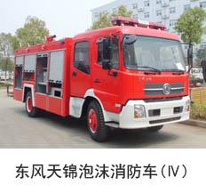 东风天锦国五泡沫消防车(7吨)
