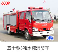 五十铃消防车(2-3吨)国五