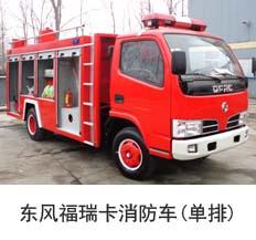 东风福瑞卡消防车(单排)