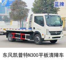 东风凯普特N300平板清障车(蓝牌)