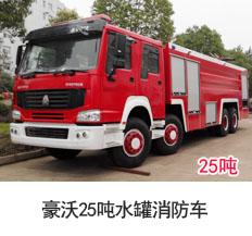 豪沃25吨水罐消防车