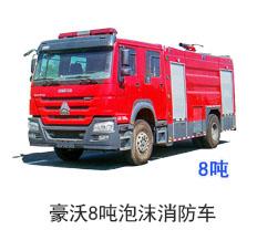 豪沃8吨泡沫消防车