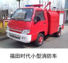 福田时代小型消防车
