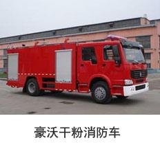 豪沃干粉消防车