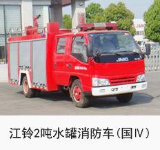 江铃2吨水罐消防车(国四)