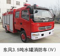 东风多利卡3.5吨水罐消防车(国四)