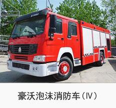 豪沃国四泡沫消防车(8吨)