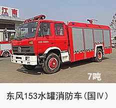东风153水罐消防车(国四7吨)