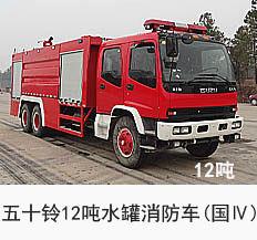 五十铃12吨水罐消防车(国四)
