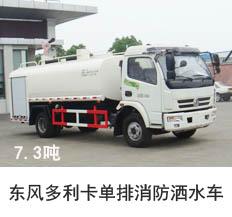 东风多利卡单排消防洒水车(国四)