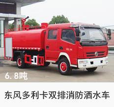 东风多利卡双排消防洒水车(国五)