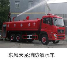 东风天龙消防洒水车