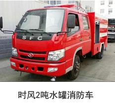 时风2吨水罐消防车