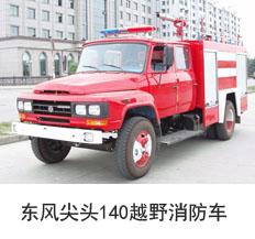 东风尖头140四驱越野消防车