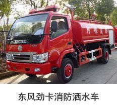 东风劲卡消防洒水车(4吨)