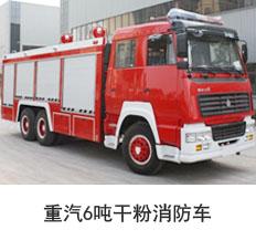 重汽后双桥6吨干粉消防车