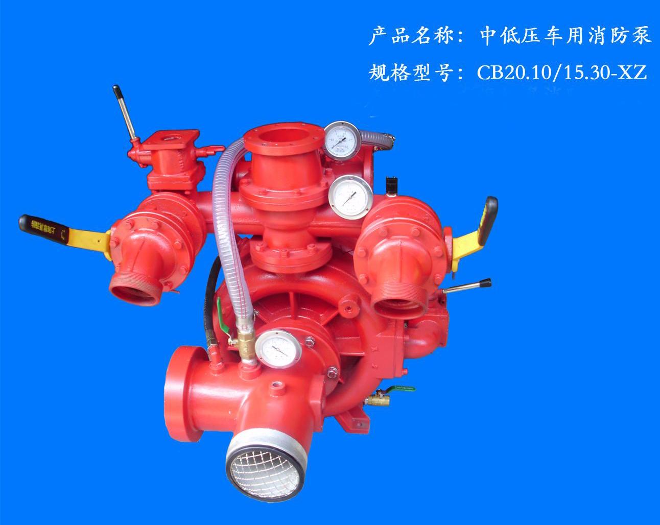 中低压车用消防泵