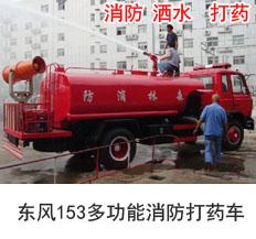 东风153消防洒水打药车