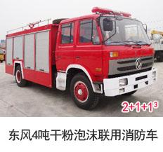 东风4吨干粉泡沫联用消防车