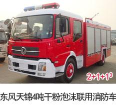 东风天锦4吨干粉泡沫联用消防车