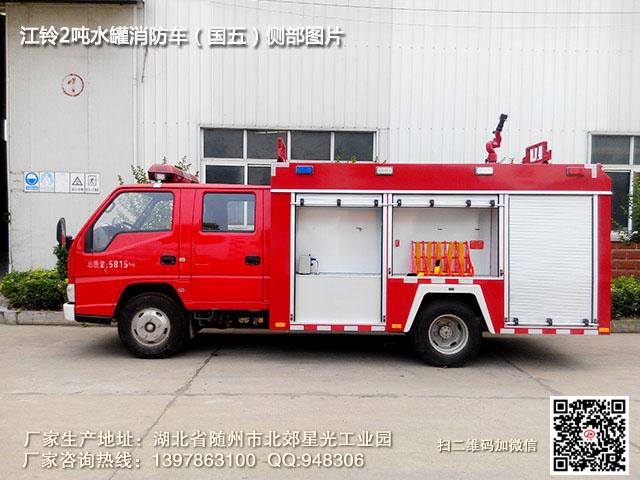国五江铃2吨水罐消防车侧部视角图片