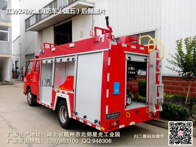 国五江铃2吨水罐消防车后侧视图图片