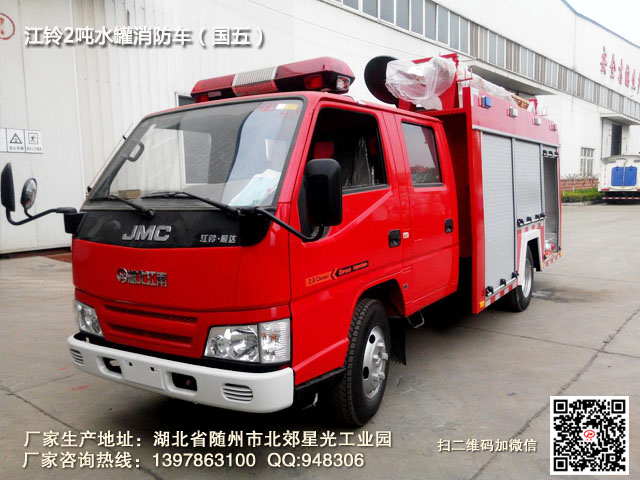 江铃2吨国五水罐消防车前视角图片