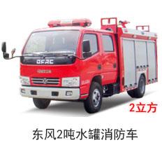 东风2吨水罐消防车(国五)