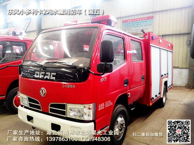 东风多利卡国五2吨水罐消防车图片