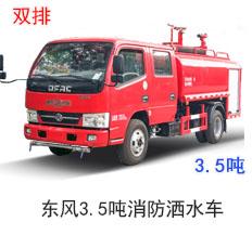 东风3.5吨双排消防洒水车(国五)