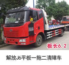解放J6平板清障车