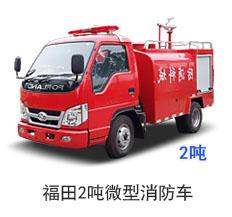 福田2吨小型消防洒水车(国五)
