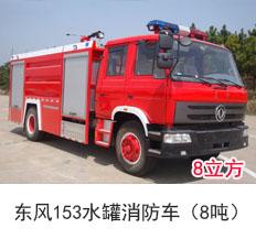 东风153水罐消防车(8吨)