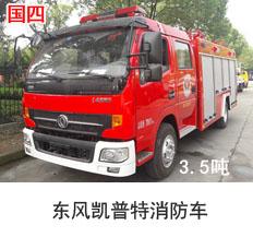 东风凯普特消防车