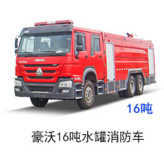 豪沃16吨水罐消防车(国五)