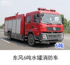 东风6吨水罐消防车(国五)