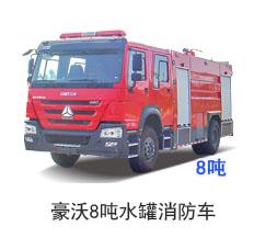 豪沃8吨水罐消防车(国五)