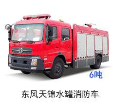 东风天锦水罐消防车(6吨)