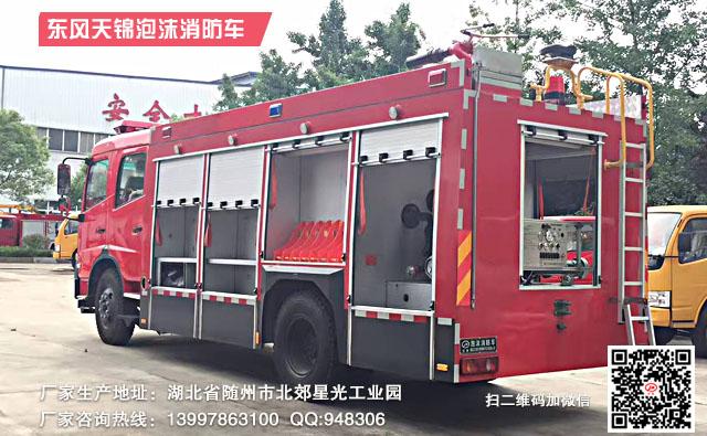 东风天锦泡沫消防车后部图片