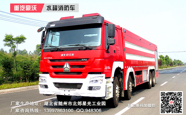豪沃25吨水罐消防车图片(45度角)
