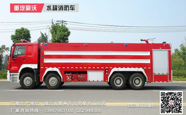 豪沃25吨水罐消防车图片(侧面图)